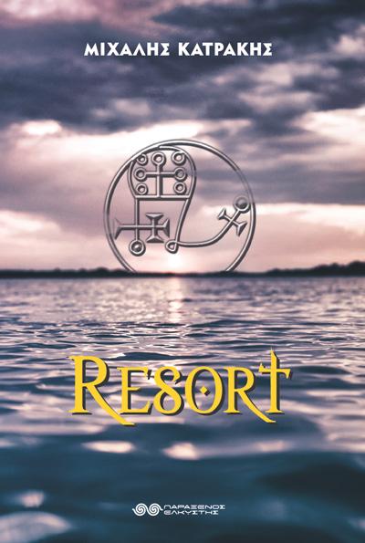 Μιχάλης-Κατράκης_resort_cover-medium