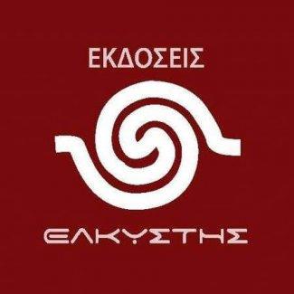 elkistis-e1548345158300.jpg